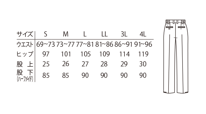 ARB-AS6203 脇ゴムパンツ(メンズ・ワンタック) サイズ表