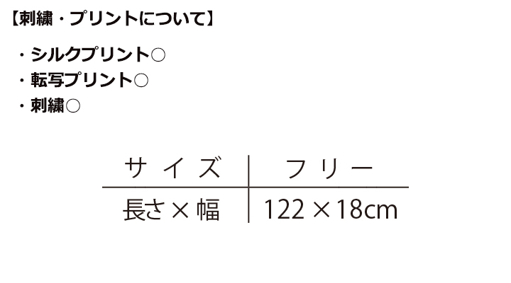 ARB-AS6215 スカーフキャップ サイズ表