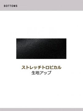 ARB-AS6813 パンツ(レディス・ノータック) 生地拡大