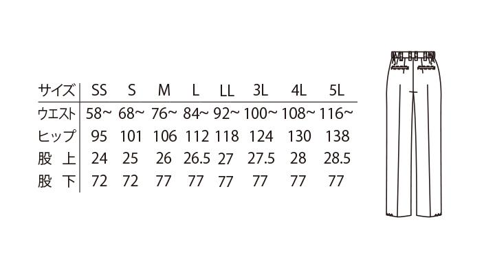 ARB-AS7101 脇ゴムパンツ(男女兼用・ワンタック) サイズ表