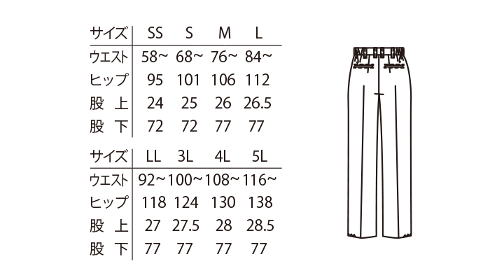 ARB-AS7109 脇ゴムパンツ(男女兼用・ワンタック) サイズ表