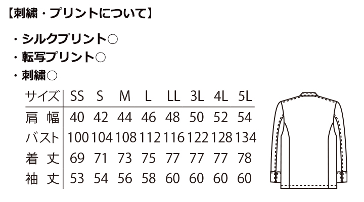 ARB-AS7300 コックコート 男女兼用 長袖 サイズ表