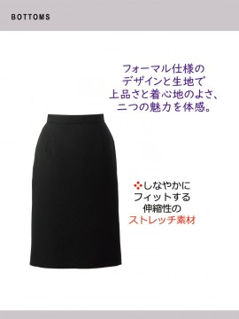 ARB-AS7410 スカート(レディス) 特長