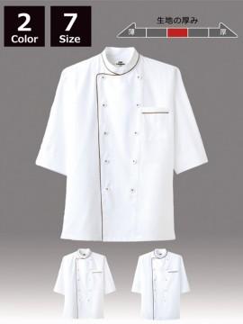 ARB-AS7609 コックシャツ(男女兼用・七分袖)