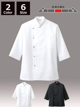 ARB-AS7704 コックシャツ(男女兼用・七分袖)