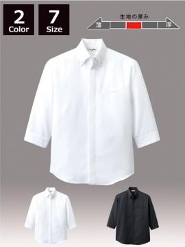 AS-7708 コックシャツ(男女兼用・七分袖)