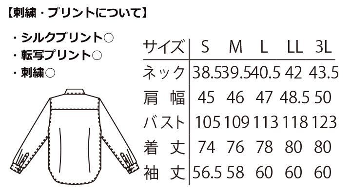 ARB-BC6910 シャツ(メンズ・長袖) サイズ表