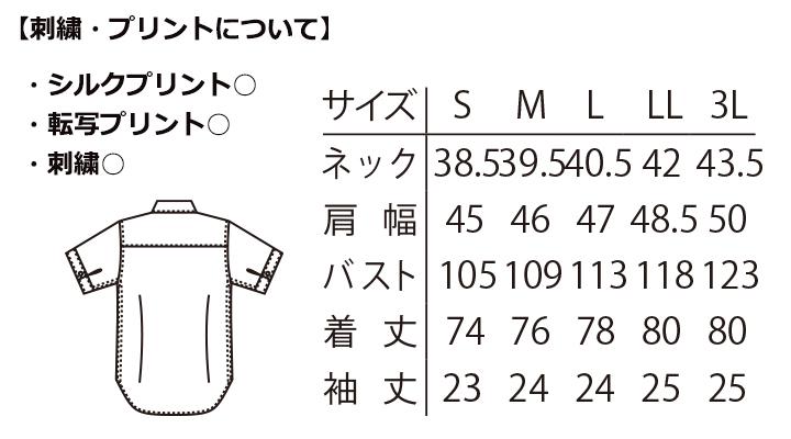 ボタンダウンシャツ(メンズ・半袖) サイズ表