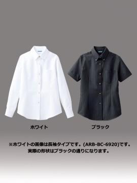 ARB-BC6921 ボタンダウンシャツ(レディス・半袖) カラー一覧