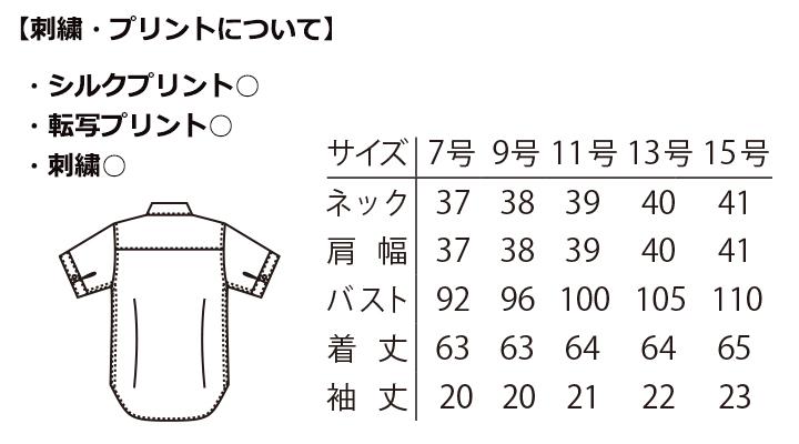 ARB-BC6921 ボタンダウンシャツ(レディス・半袖) トップス サイズ表