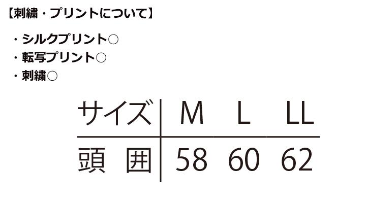 ARB-BC6942 GI帽(男女兼用) サイズ表