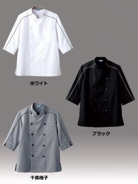 ARB-BC7123 ジャケット(男女兼用・七分袖) カラー一覧