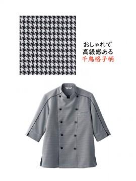 ARB-BC7123 ジャケット(男女兼用・七分袖) 生地拡大・千鳥格子
