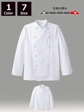 ARB-CA114 コックコート 男女兼用 長袖 ホワイト 白