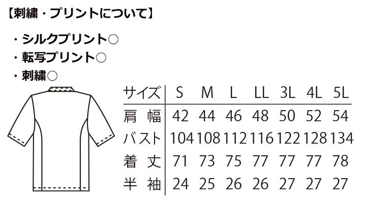 ARB-CA115 コックコート(男女兼用・半袖) サイズ表