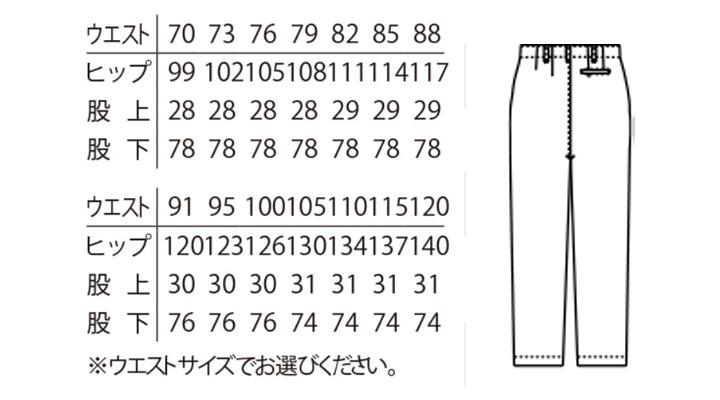 ARB-CA420 ズボン(メンズ・ノータック) サイズ表