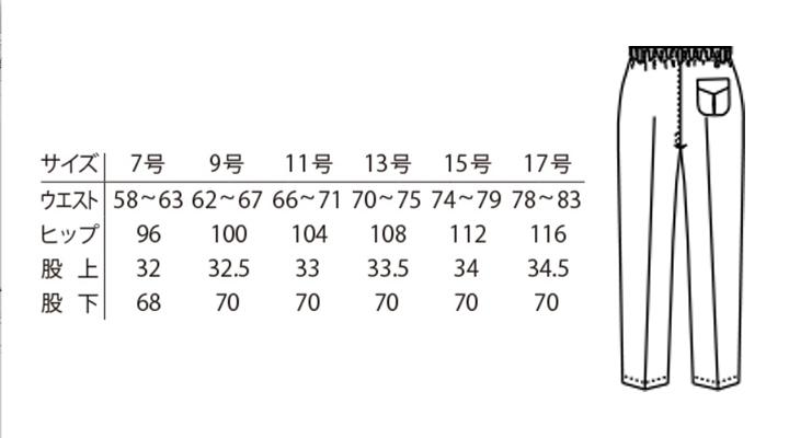 ARB-CA6422 パンツ(レディス・ノータック) サイズ表