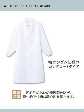 ARB-CA6640 ホワイトコート(メンズ・長袖) 抗菌防臭