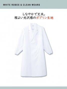 ARB-CA6640 ホワイトコート(メンズ・長袖) ポプリン生地