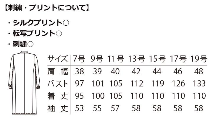 ARB-CA6641 ホワイトコート(レディス・長袖) サイズ表