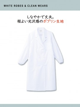 ARB-CA6641 ホワイトコート(レディス・長袖) ポプリン生地
