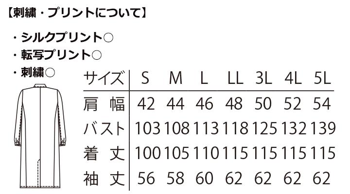 ARB-CA6642 ホワイトコート(メンズ・長袖) サイズ表