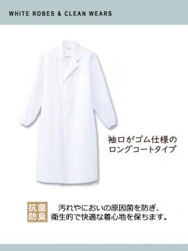 ARB-CA6642 ホワイトコート(メンズ・長袖) 抗菌防臭