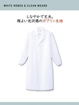 ARB-CA6642 ホワイトコート(メンズ・長袖) ポプリン生地