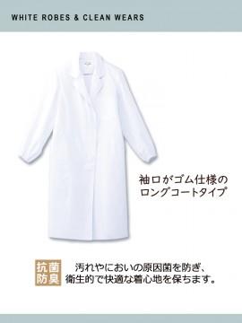 ARB-CA6643 ホワイトコート(レディス・長袖) 抗菌防臭