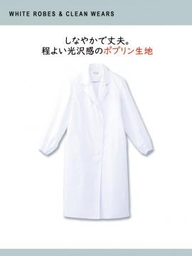ARB-CA6643 ホワイトコート(レディス・長袖)  ポプリン生地