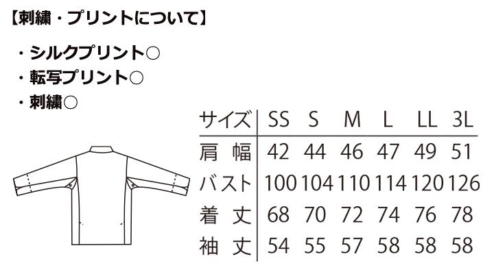 DN6434_cookcoat_Size.jpg