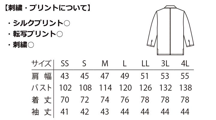 ARB-DN6853 白衣(男女兼用・七分袖) サイズ表