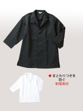 ARB-DN6853 白衣(男女兼用・七分袖) 制電素材