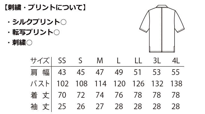 ARB-DN6854 白衣(男女兼用・半袖) サイズ表