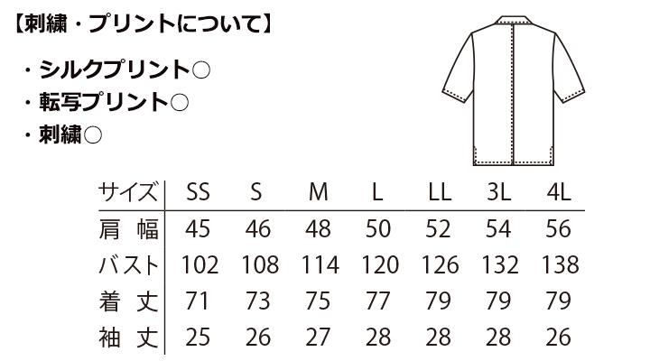 ARB-DN6856 ジンベイ(男女兼用・半袖) サイズ表