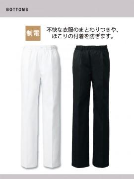 ARB-DN6861 イージーパンツ(男女兼用) 制電