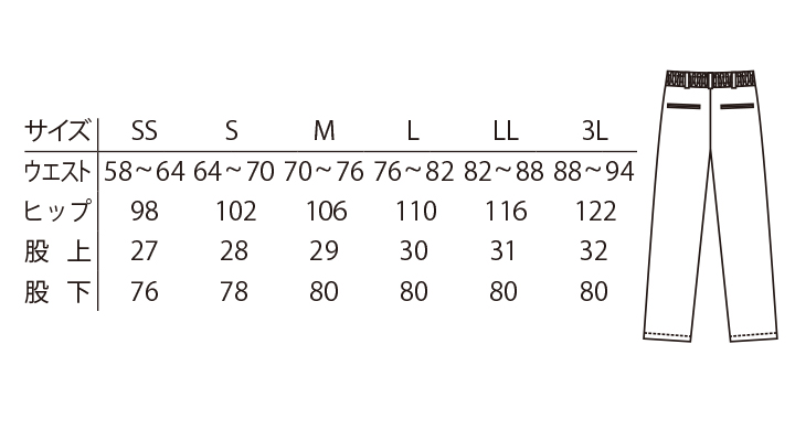 ARB-DN6861 イージーパンツ(男女兼用) サイズ表