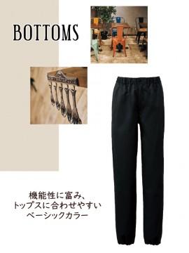 ARB-DN6862 イージーパンツ(男女兼用) ボトムス・黒
