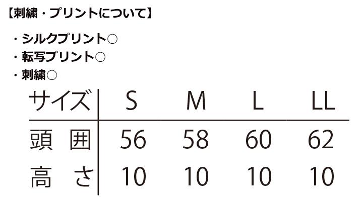 ARB-DN6864 和帽子(男女兼用) サイズ表