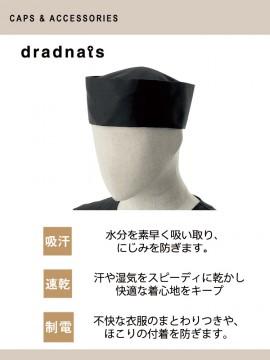 ARB-DN6864 和帽子(男女兼用) 吸汗・速乾・制電