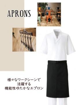 ARB-DN6865 エプロン(男女兼用) APRONS