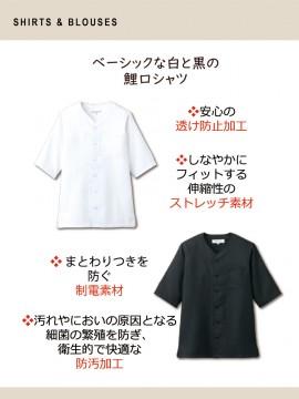 ARB-DN7735 ダボシャツ(男女兼用)  特長