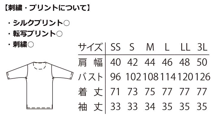 ARB-DN7735 ダボシャツ(男女兼用) サイズ表