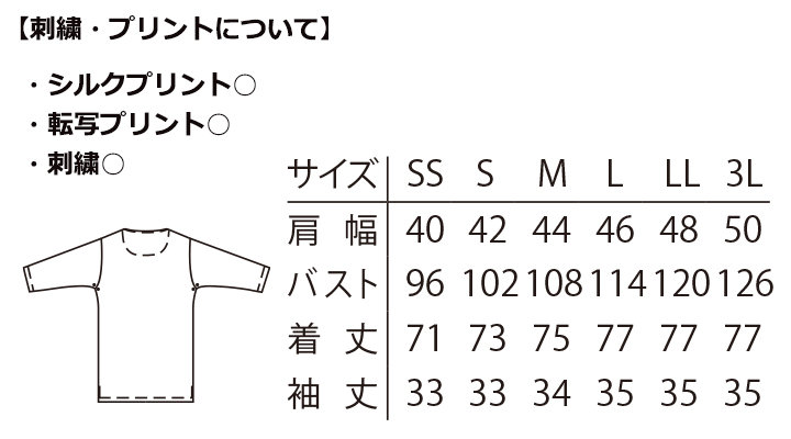 DN7735_shirt_Size.jpg