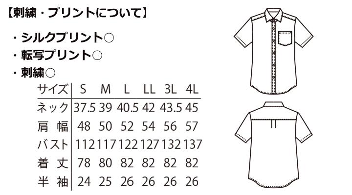 ARB-EP828 シャツ(メンズ・半袖) サイズ表