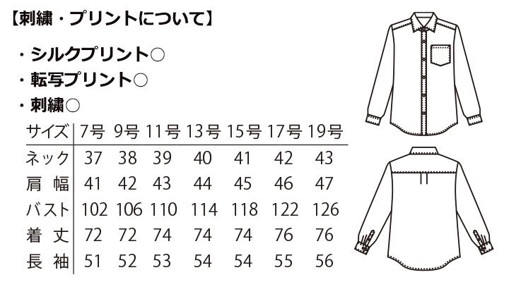ARB-EP927 シャツ(レディス・長袖) サイズ表