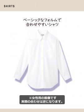 ARB-EP928 シャツ(メンズ・長袖) ベーシックフォルム