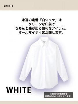 ARB-EP928 シャツ(メンズ・長袖) 白シャツ