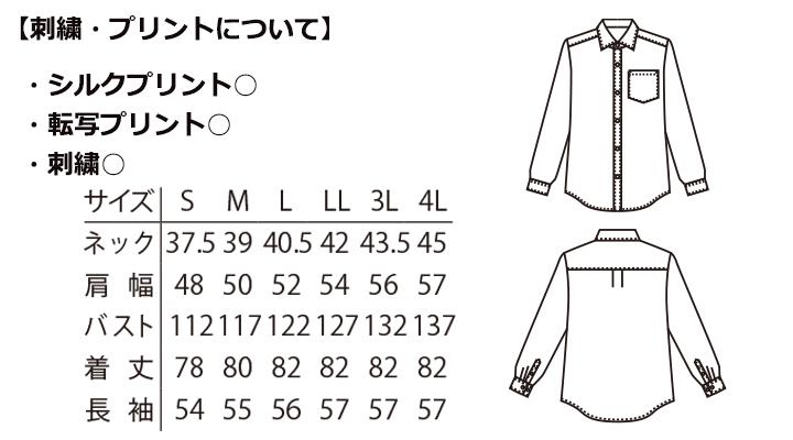 EP928_shirt_Size.jpg