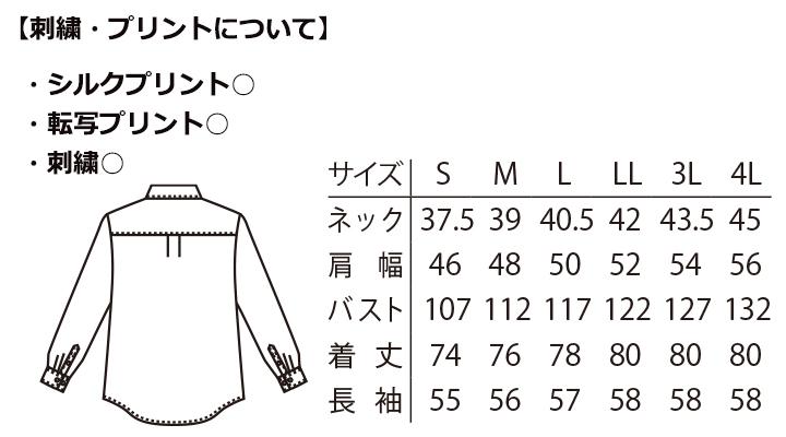 ARB-EP6849 シャツ(メンズ・長袖) サイズ表